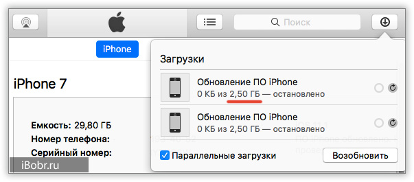 iTunes_iOS_Load