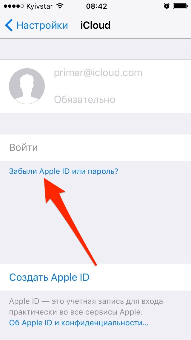 Сброс пароля Apple ID на iPhone