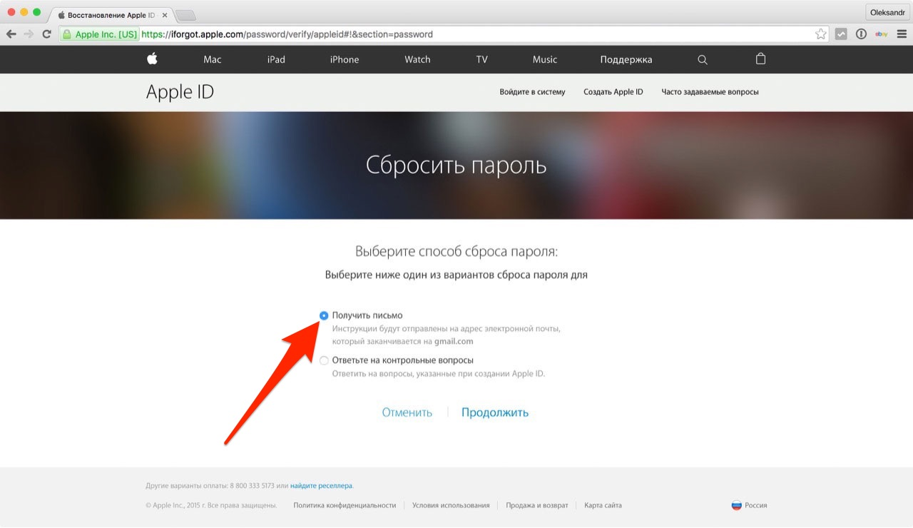 Сброс пароля Apple ID по почте на Mac в Google Chrome