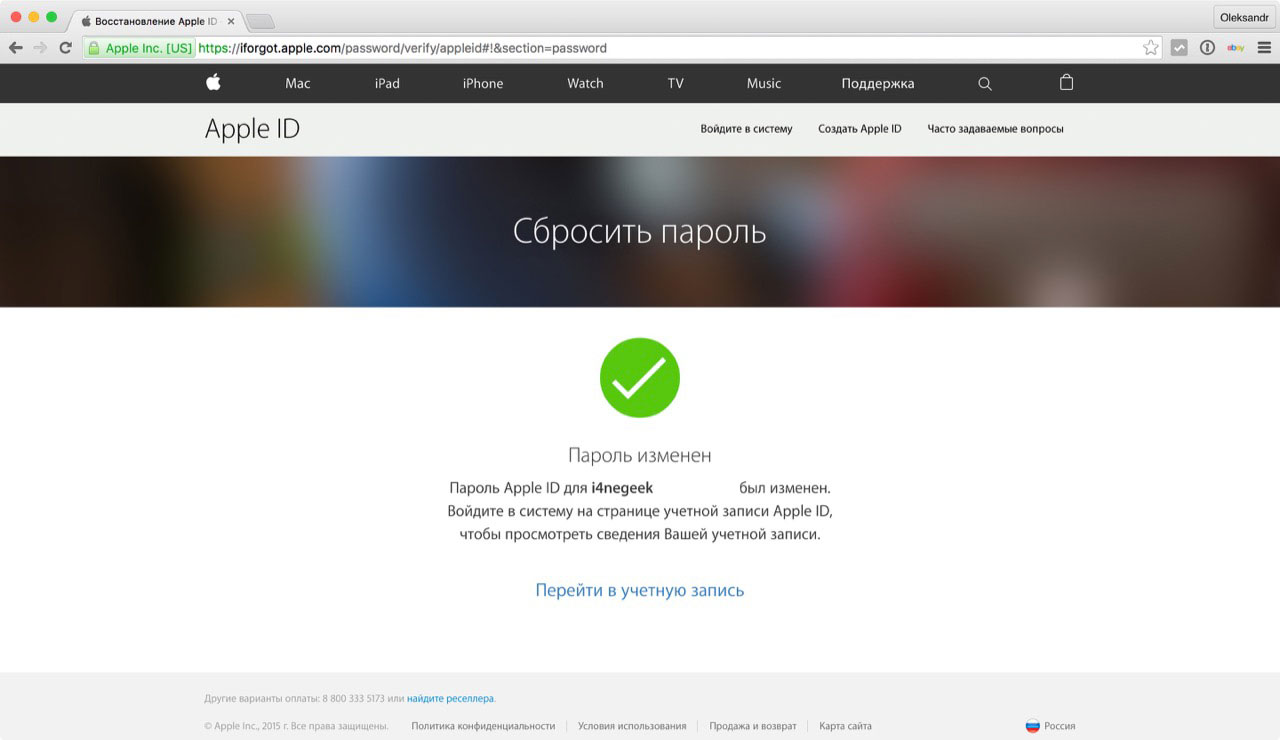 Пароль Apple ID изменен