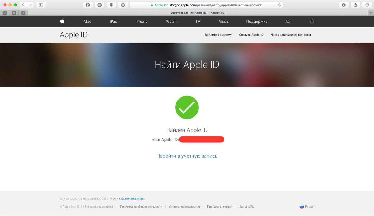 Apple ID найден