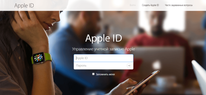 Личный кабинет Apple ID