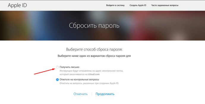 Мой apple id сброс пароля