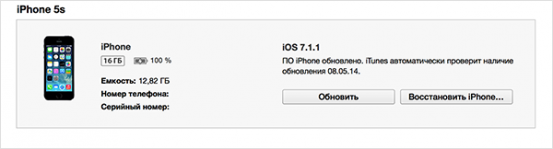 iphone-update_nowm