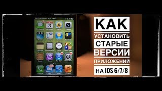 КАК УСТАНОВИТЬ приложения на iOS 6 (iPhone/iPad)