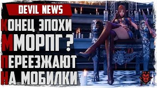 Мобильные MMORPG. Lineage 2M, Tera , Black Desert , Blade and Soul, Aion Tempest, Lineage Revolution