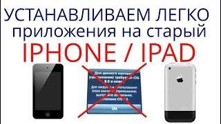 Как установить старое приложение на IPHONE
