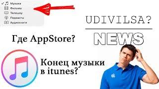 Как вернуть App Store в iTunes?