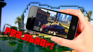 GTA 5 НА ANDROID И IOS | GTA 5 IN THE SMARTPHONE