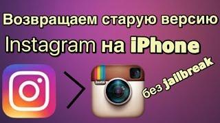 Как вернуть страрый instagram