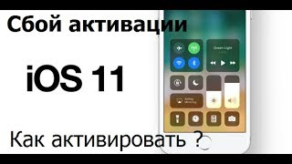 Сбой активации ios 11. The failure of activation on iOS 11. Не активируется после обновления iOS 11