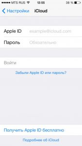 Ввод Apple ID