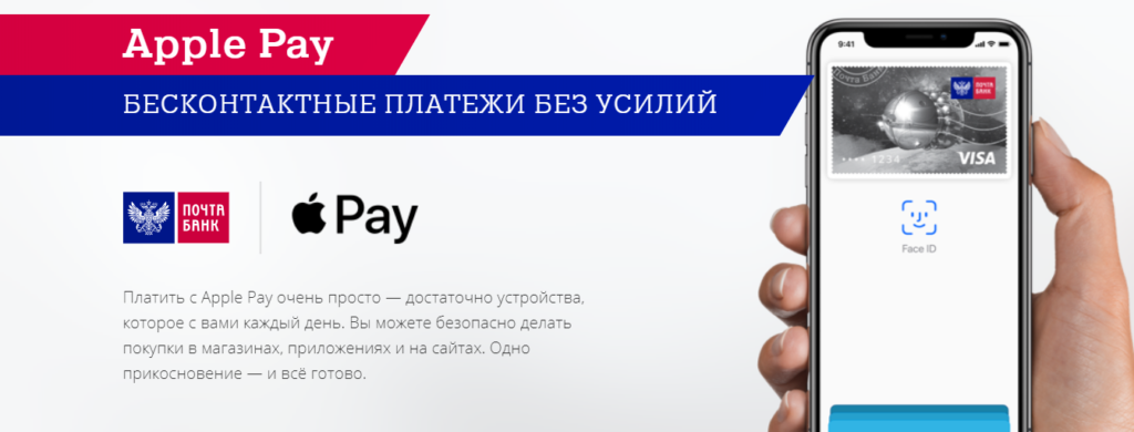 Apple Pay Почта Банк