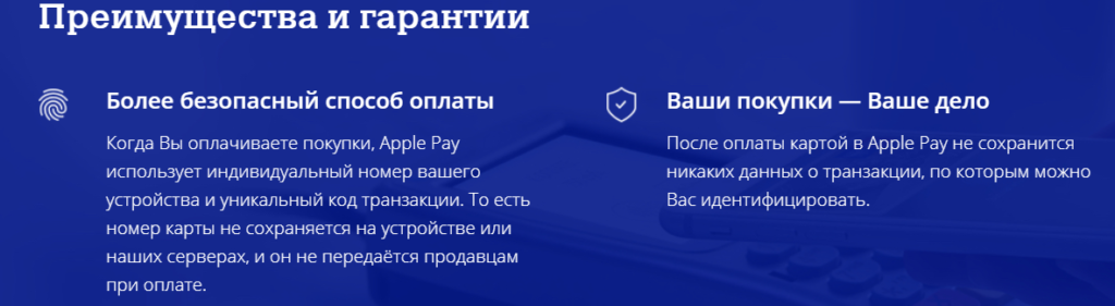 преимущества apple pay