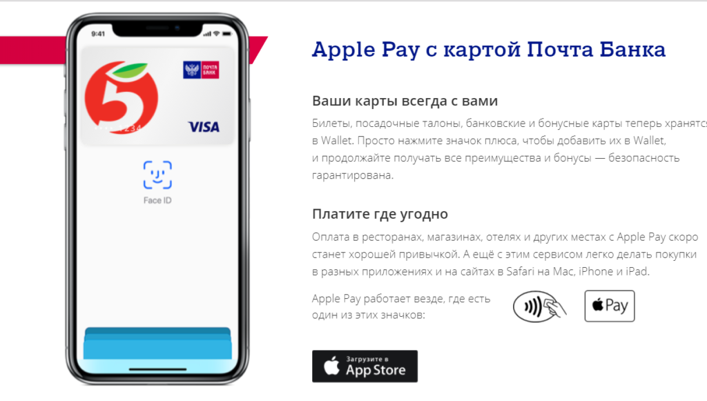 Apple Pay с картой Почта Банка