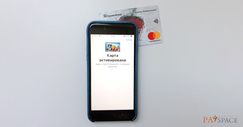Apple Pay в Украине