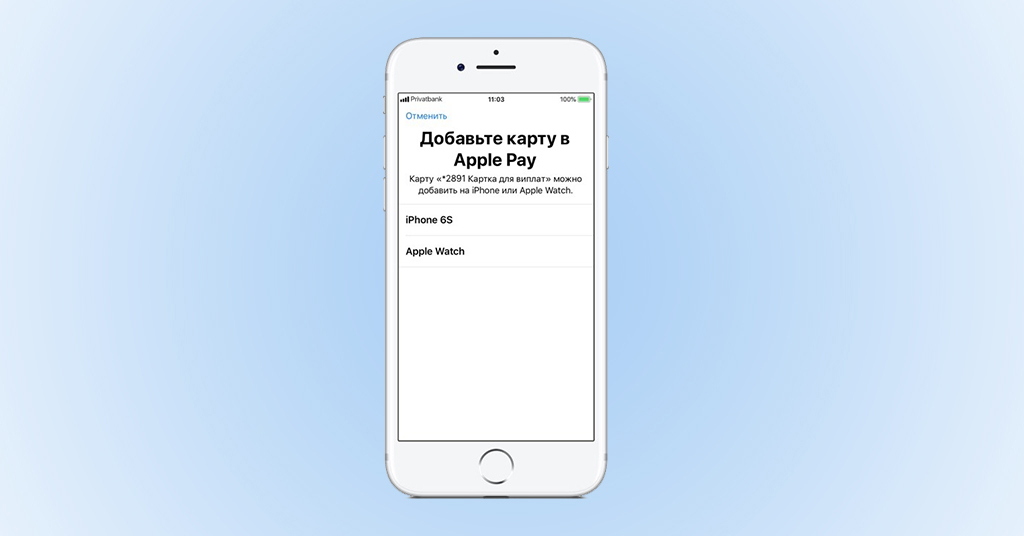 Apple Pay Украина