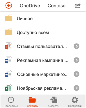 Файлы из OneDrive в Office Mobile