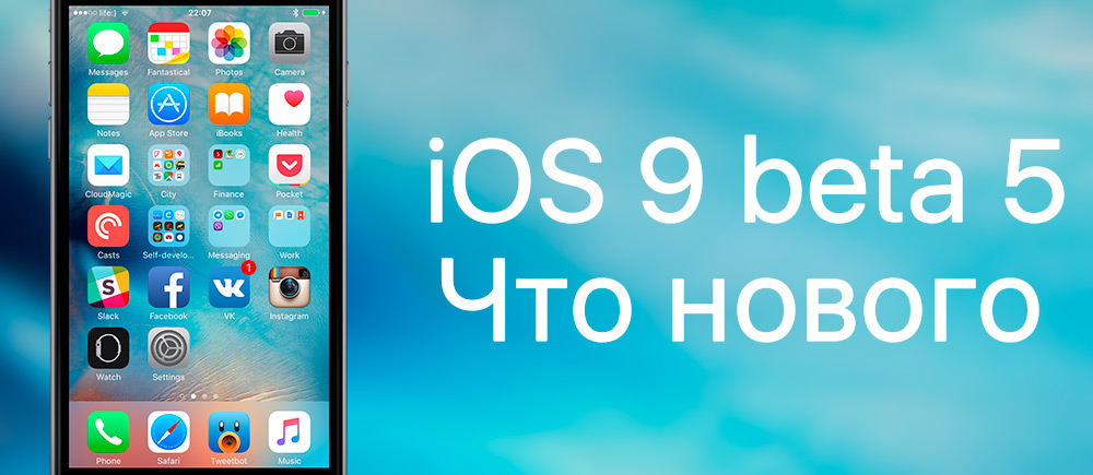 iOS 9 beta 5 whats new