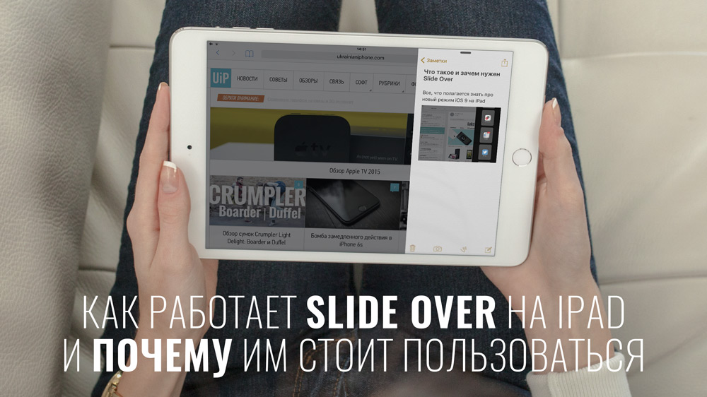 how-to-use-slide-over-ipad-hero