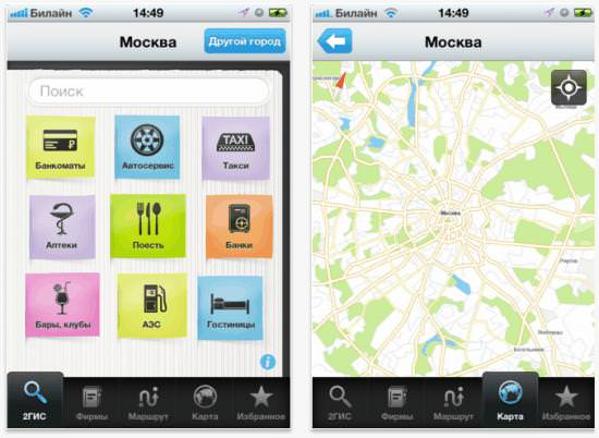 maps-for-iphone-2