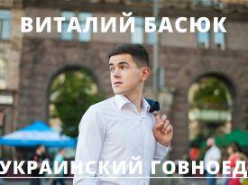 Виталий Басюк – украинский говноед: отзыв о работе